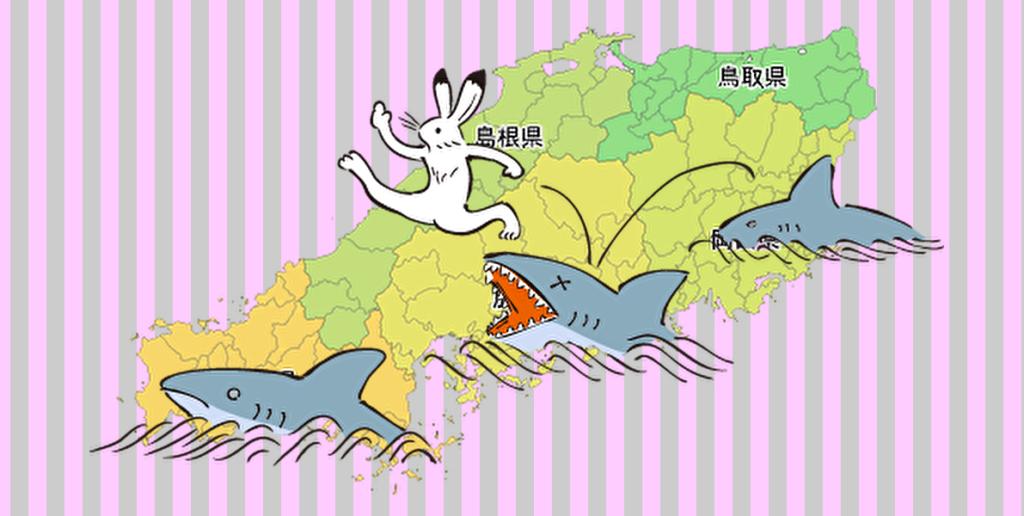 中国地方の里子うさぎ
