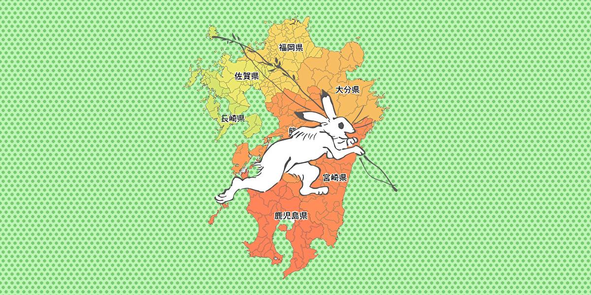 九州の里子うさぎ
